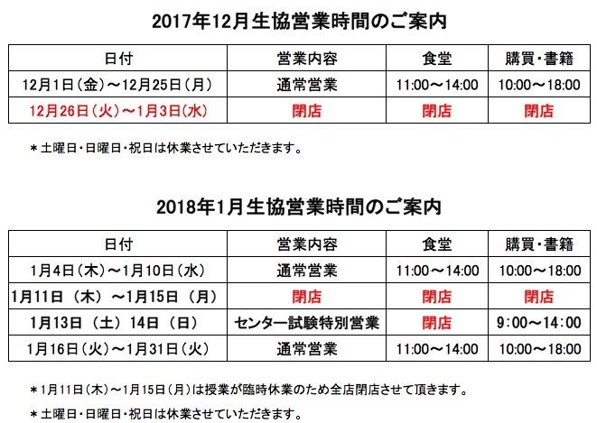 20171218_time.jpg