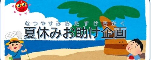 summer202107-2.jpg