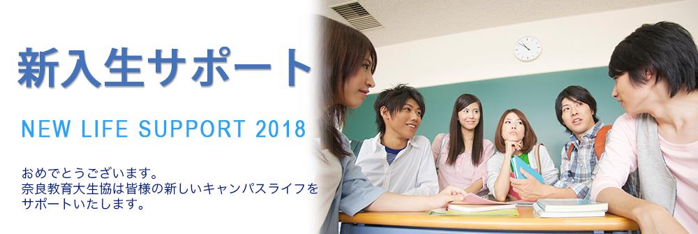 奈良教育大学生活協同組合