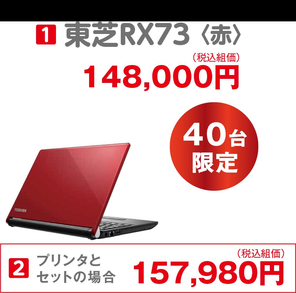 東芝RX73〈赤〉