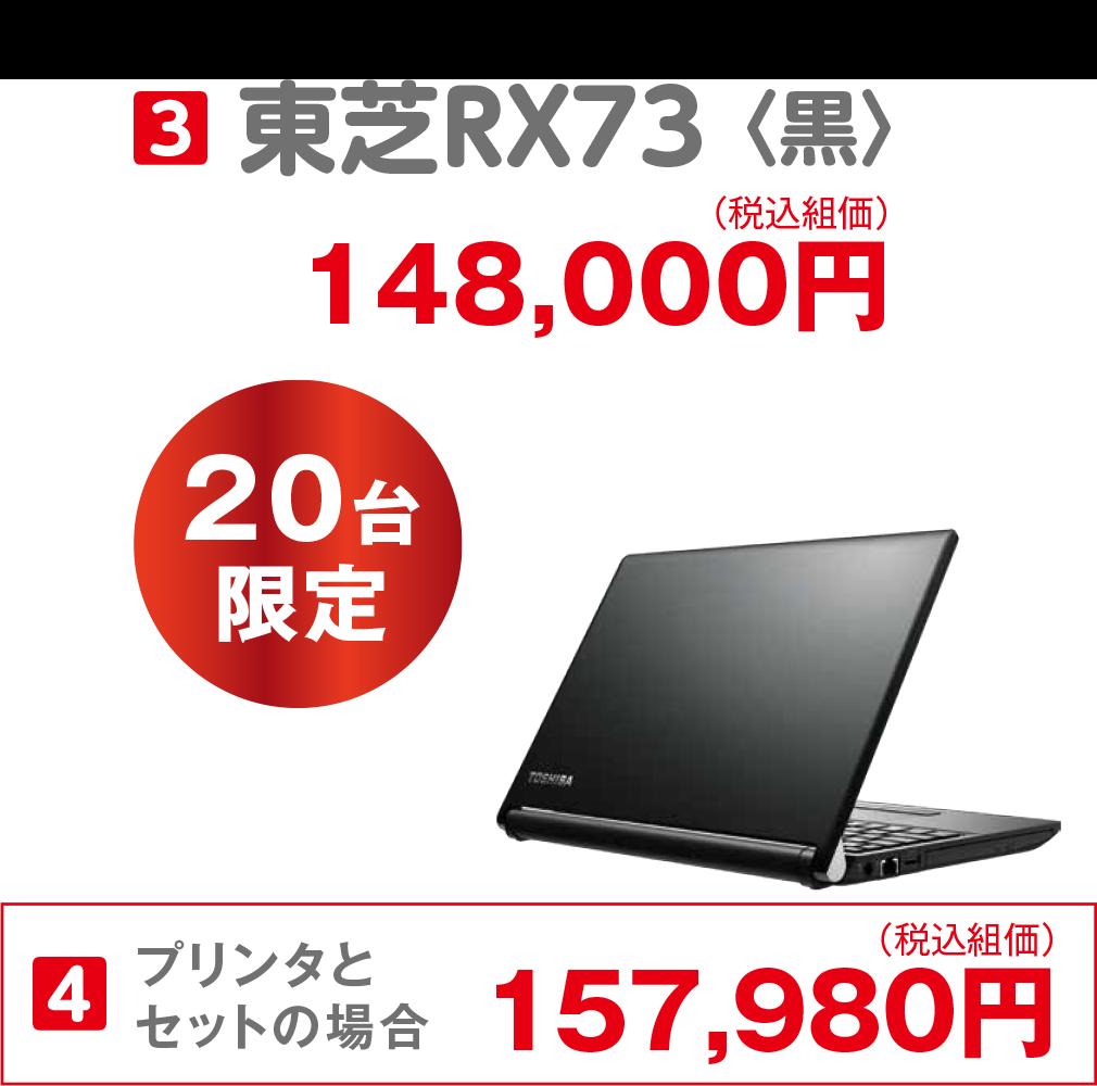 東芝RX73〈黒〉