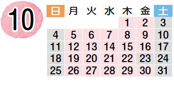 ミールシステム対応食堂営業カレンダー